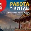 Goodzon. Work in China. Work and Travel USA