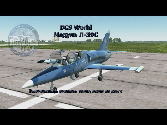 DCS World Л-39С. Выруливание, руление, полет по кругу.