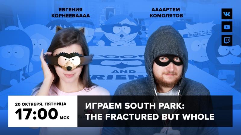 18 Фогеймер стрим 20 10 17 Евгения Корнеева и Артём Комолятов играют в South Park TFBW