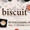 Кафе Бисквит (Biscuit)  - ресторан в Воронеже