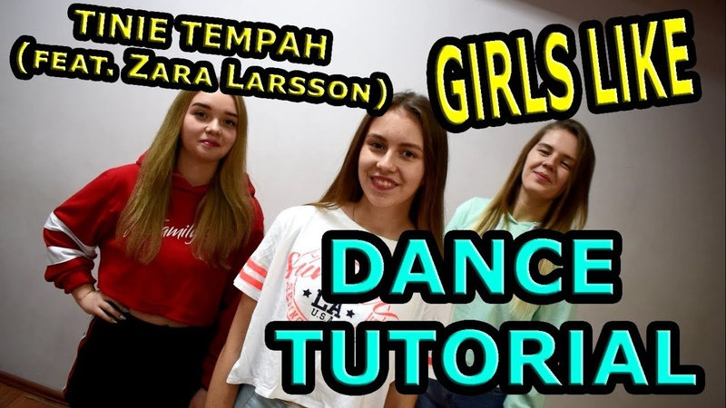 49. TINIE TEMPAH (feat. Zara Larsson) - GIRLS LIKE УЧИМ ТАНЕЦ!