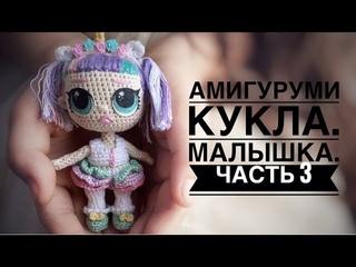Маленькая каркасная кукла изнаночным вязанием. часть 3.(одежда) little crochet doll part 3