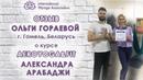 Аэройога Отзыв о курсе Александра Арабаджи