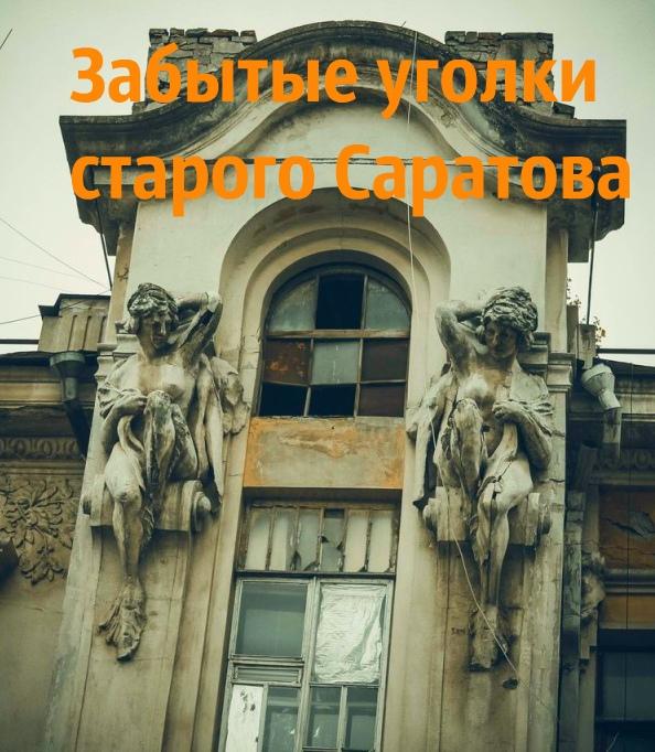 Афиша Забытые уголки старого Саратова