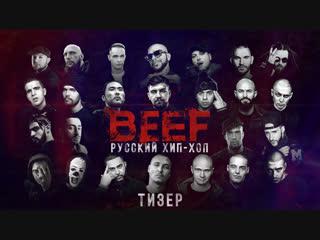 BEEF: Русский Хип-Хоп   Official Teaser