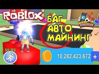 МАЙНИНГ СИМУЛЯТОР БАГ! НОВЫЙ АВТО МАЙНИНГ, 10000000000 ЗОЛОТА в Roblox Mining Simulator