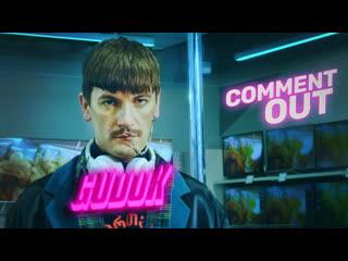 GUDOK - Comment Out   Александр Гудков - Комент Аут   Клип