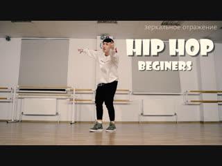Hip - Hop движения для начинающих Roof Top, Roller Skate, Bad One