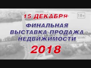 15 декабря 2018 г. Финальная выставка-продажа недвижимости