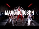 GWOLA МАЛО ПОЛОВИН Juli Prima Choreography