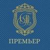 Бухгалтерские услуги в Воронеже. Премьер