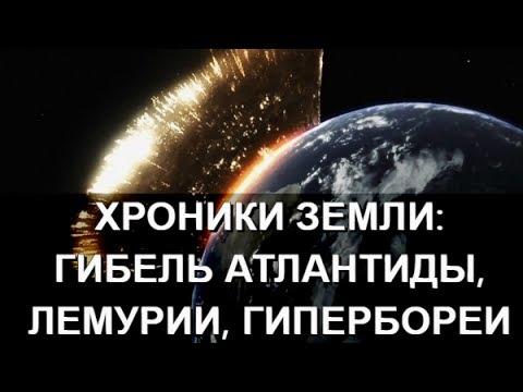 Хроники Земли гибель Атлантиды Лемурии Гипербореи Серия 11 Сергей Козловский