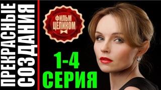 СВЕЖАК 2018 Прекрасные создания 1-4 серия Русские мелодрамы 2018 новинки, фильмы 2018 сериалы 2018 H