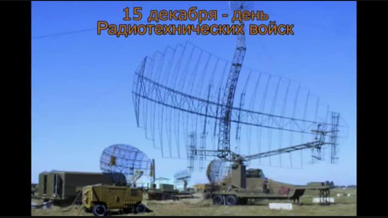 Поздравить с днем радиотехнических войск