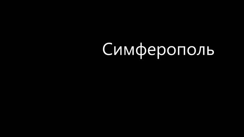 Cимферополь март-апрель 2018 - октябрь 2018