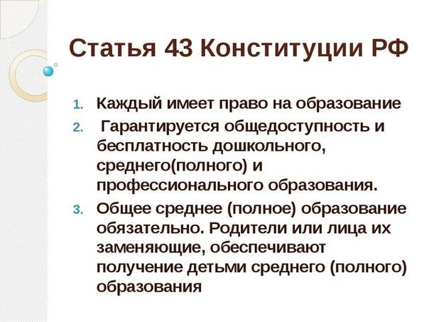 ст 43 конституции российской федерации