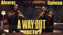 A Way Out ft. Alvarez часть 7. Сладкая месть