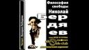 Бердяев Н_Философия свободы_Лебедева В,аудиокнига,философия,2013,4-7