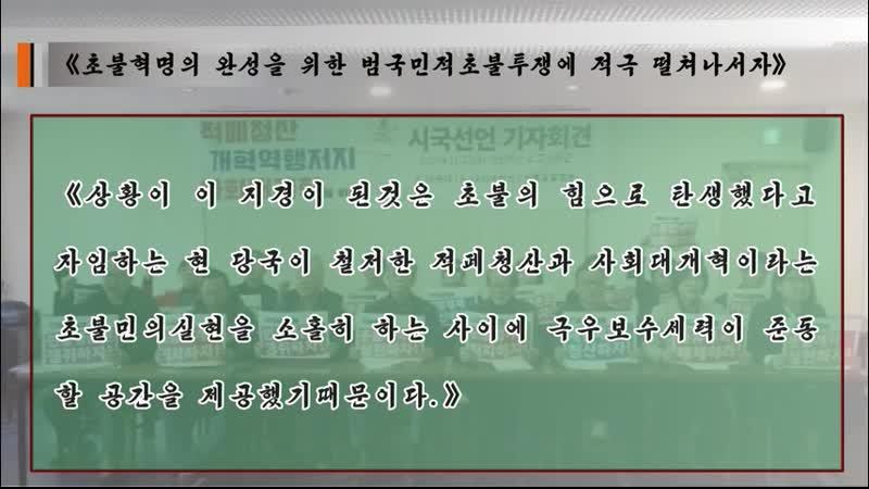 《초불혁명의 완성을 위한 범국민적초불투쟁에 적극 떨쳐나서자》 –남조선단체들이 《시국선언문》 발표- 외 1건 » Freewka.com - Смотреть онлайн в хорощем качестве