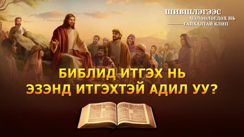 Шившлэгээс чөлөөлөгдөх нь киноны клип Библид итгэх нь Эзэнд итгэхтэй адил уу