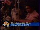 Анонсы СТС май (1998) 4 Назад в будущее 3, Полицейский во времени