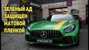Mercedes-Benz GT R Зеленый Ад под матовой антигравийной пленкой