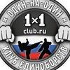 "Бойцовский клуб ""Один на один"""