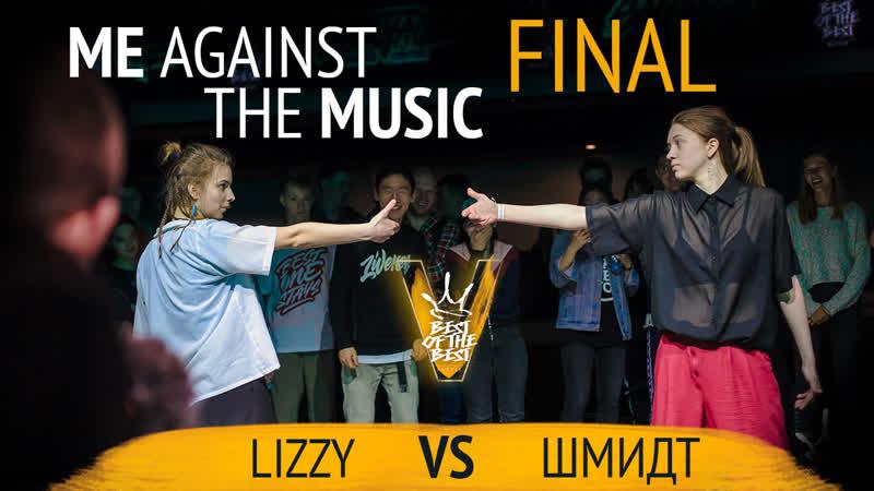BEST of the BEST Battle V MATM FINAL Lizzy vs Шмидт