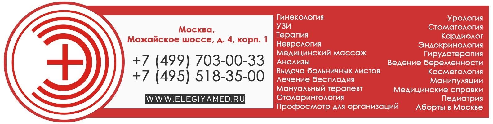 Выдача больничных листов в Москве Тверской