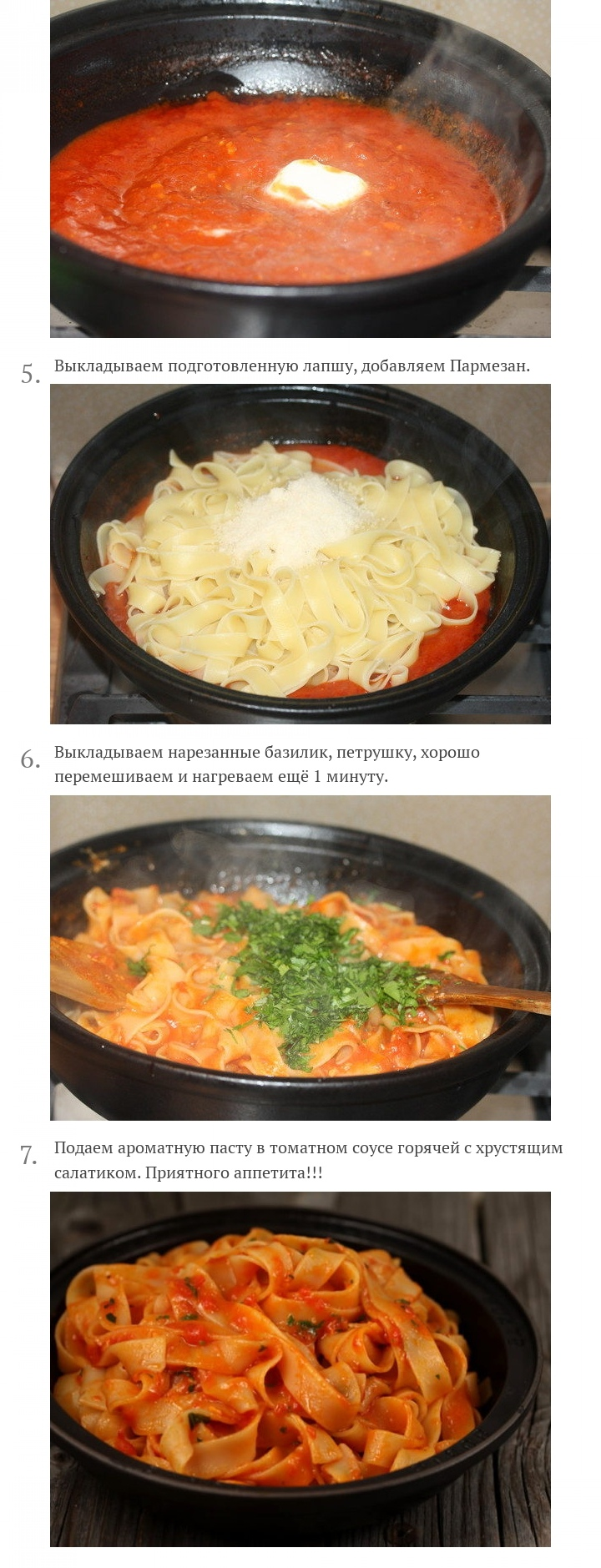 Паста в томатном соусе с зеленью, изображение №3