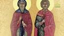 Бессребреники мученики Кир и Иоанн и с ними мученицы Афанасия и дщери ее Феодотия, Феоктиста и Евдоксия