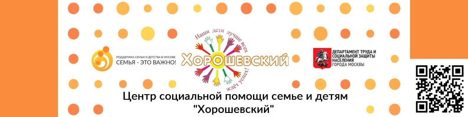 ЦСПСиД Хорошевский   ВКонтакте 437d0464c92