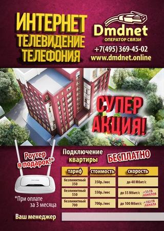 интернет телевидение домодедовский район деревня чурилково