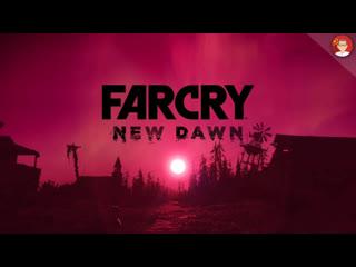 Far Cry New Dawn: Первая миссия. Рассветы мягки и хороши