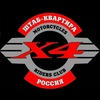 Штаб-Квартира X4 Riders Club
