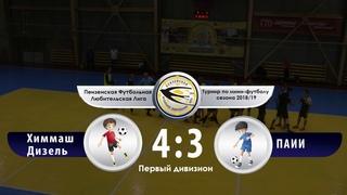 Химмаш Дизель-  ПАИИ 4 -3