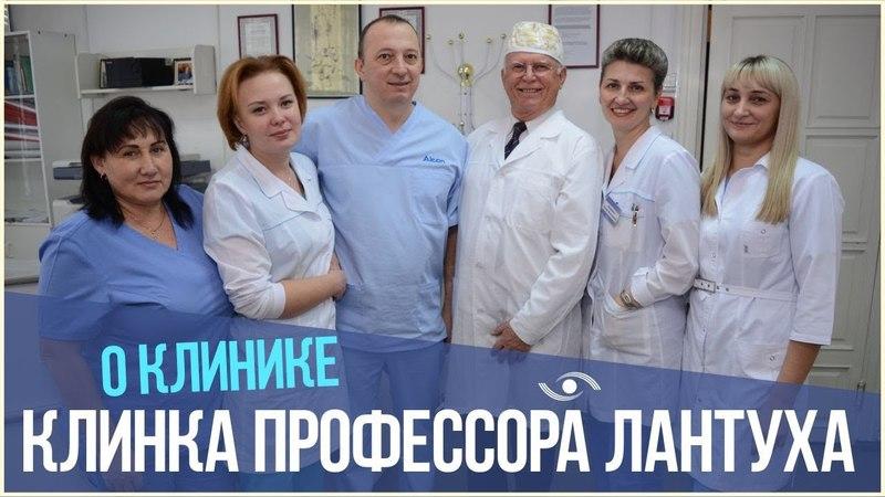 Клиника профессора Лантуха Первая Глазная Клиника в Новосибирске