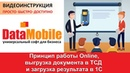DataMobile Урок №9 Принцип работы Online обмена DataMobile