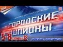 Городские шпионы HD 1080p 2013 детектив приключения 5 8 серия из 12