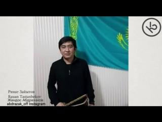 АЛ ЖІГІТТЕР АЙТ ДЕДІҢДЕР НЕ ДЕЙІН mp4