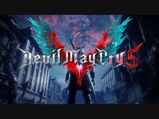 Дьявол плачет в мае 5 демо! стрим devil may cry 5 demo