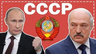 ПУТИН может ВОЗРОДИТЬ СССР за счет БЕЛОРУСИ