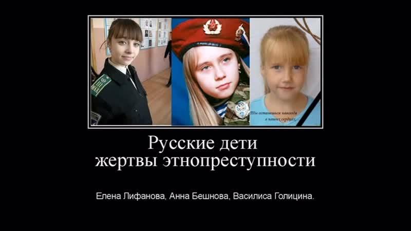 жертвы этнопреступности - Русские убитые путиным