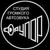 РУПОР - студия громкого автозвука