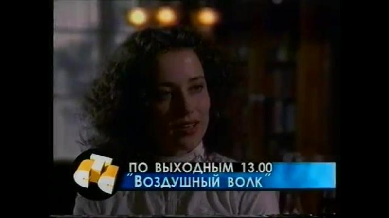 Анонсы (СТС, февраль 1998) Воздушный волк, Рожденная революцией