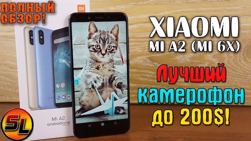 Xiaomi Mi A2 Mi 6X полный обзор одного из лучших камерафонов в пределах 200$ review