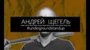 Андрей Щегель Фильм Марсианин за 90 секунд