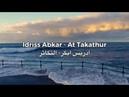 Idriss Abkar - Surah At Takathur | ادريس ابكر- التكاثر