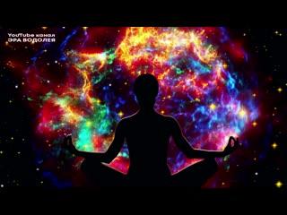Пробуждение Души в новых энергиях