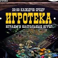 """""""Игротека"""" - настольные игры"""